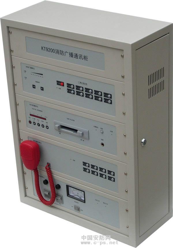 系统/消防电话主机/消防电话分机/消防应急广播系统/消防广播功放机